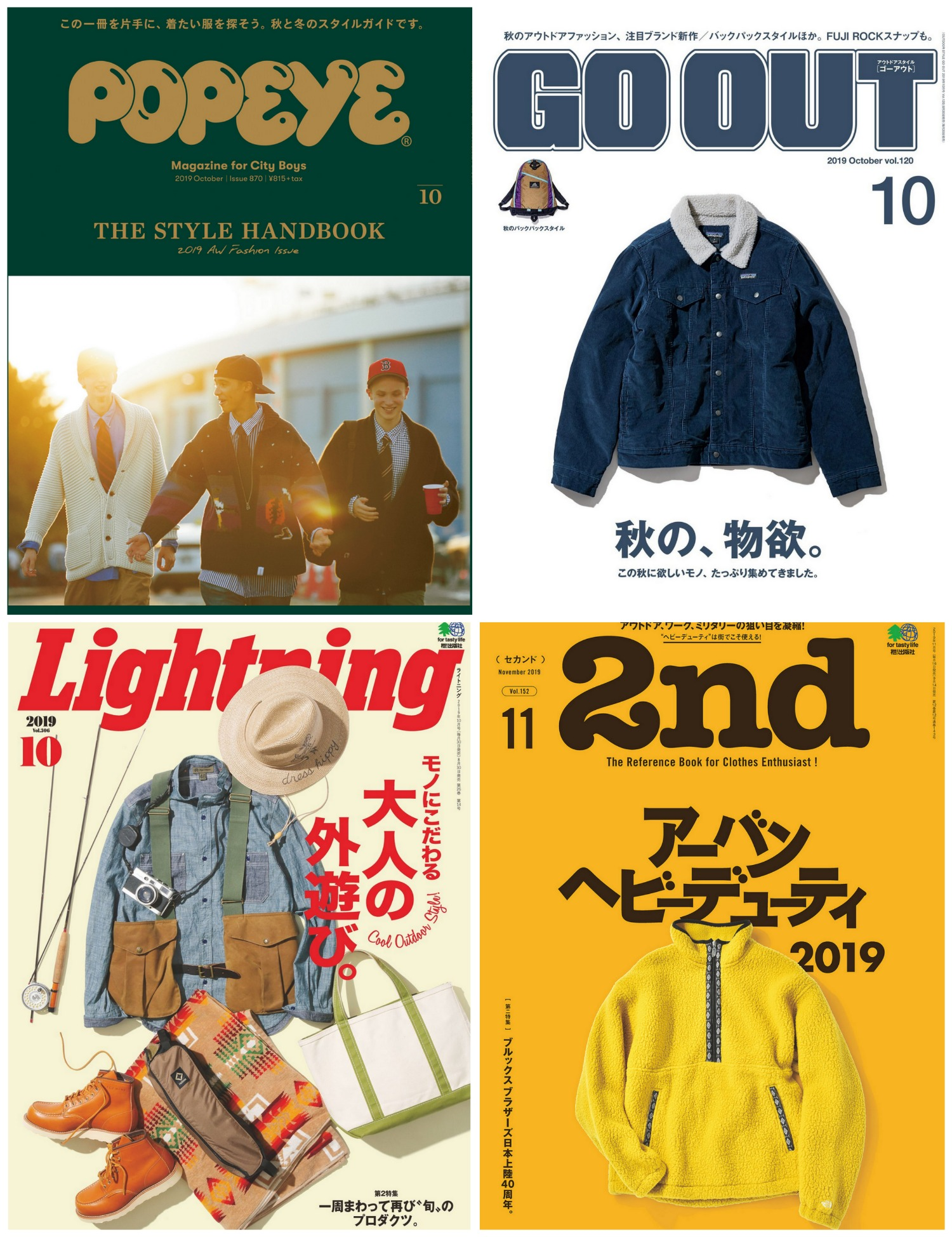 How to Read Japanese Fashion Magazines Online